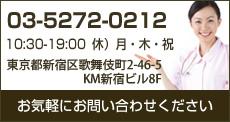 ケミカルピーリング・にきび治療【M新宿クリニック】